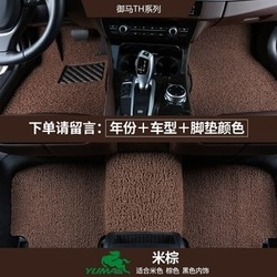 yuma 御马 汽车丝圈脚垫 五座 专车专用汽车脚垫