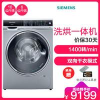 西门子(SIEMENS)10公斤 洗烘一体 全自动变频滚筒洗衣机 智控烘干 WD14U5680W