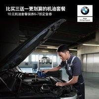 机油保养套餐6-7折定金券 车龄超3年BMW全系车型覆盖国产和进口车 机油套餐包