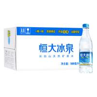 恒大冰泉 长白山天然弱碱性矿泉水 500ml*24瓶 整箱装