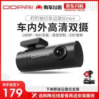盯盯拍 miniPro行车记录仪1080P(送记录仪支架)