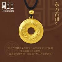 周生生(CHOW SANG SANG)足金东方古祖古法黄金达摩如来平安如意黄金项链90849N