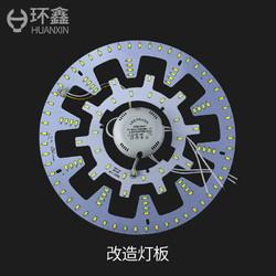 环鑫照明led吸顶灯改造灯板圆形改装灯环形光源贴片灯珠 节能灯板