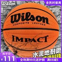 Wilson 威尔胜 WB304V 篮球波浪突破7号PU水泥地蓝球耐磨室内外7号球