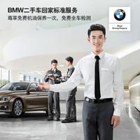 BMW官方旗舰店  二手车回家标准服务