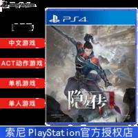 索尼(SONY) PS4 slim Pro游戏机游戏光盘 隐龙传