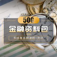 万门大学 金融资料包 经济金融类视频网课