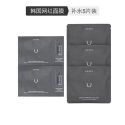 UMAKU 韩国进口补水两部曲面膜 5片装
