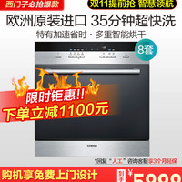 SIEMENS/西门子 SC74M620TI(A版)*进口家用全自动洗碗机8套嵌入式