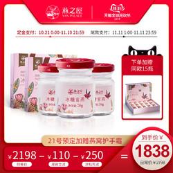 燕之屋小粉瓶即食冰糖燕窝孕妇营养品 70g*15瓶*2盒孕妇滋补营养