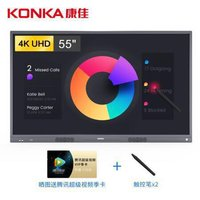 KONKA 康佳 X55S Pro 55英寸 智能会议平板