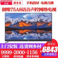 创维液晶电视 75A8 75英寸4K声控语音高清智能网络平板电视机液晶