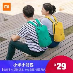 小米双肩包小背包男女通用运动包日常休闲双肩包学生书包旅行包