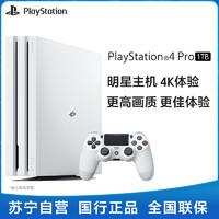 1日0点:索尼(SONY)PlayStation 4 PS4 Pro1TB白色主机国行家用游戏机