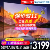 创维58H8M 58英寸高清智能语音全面屏网络平板智慧液晶电视65 55
