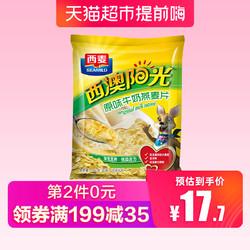 西麦原味牛奶麦片养胃早餐即食560g中老年高钙养胃燕麦食品小袋装 *2件
