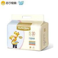 爹地宝贝(DADDY BABY)环腰棉柔婴儿纸尿裤/尿不湿 S30片 (3kg-8kg)