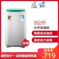 小鸭牌 XQB30-3330 3.0公斤波轮洗衣机 风干自检功能 母婴儿童迷你洗衣机