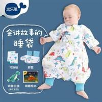 米乐鱼 婴儿睡袋秋冬 儿童宝宝分腿纯棉睡袋恐龙乐 80码+凑单品
