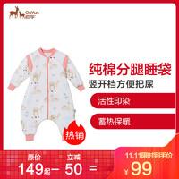欧孕宝宝睡袋婴儿春秋加厚防踢被四季通用儿童纯棉多彩分腿睡袋 *3件