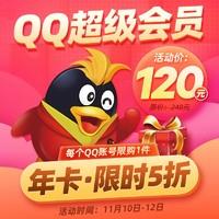 腾讯QQ超级会员12个月1年费 QQSVIP年卡一年 自动充值