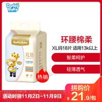 爹地宝贝环腰棉柔婴儿纸尿裤/尿不湿 XL18片