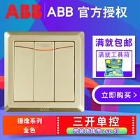 ABB开关插座面板德逸金色三开单控开关带装饰线三联单控AE133-PG