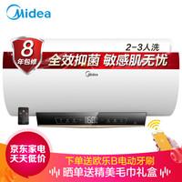 美的60升电热水器 3000W双管速热出水断电 磁净化健康浴遥控手机APP智控 F6030-JA3