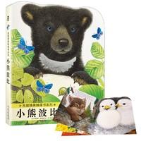 《乐乐趣·小熊波比》亮丽精美触摸书