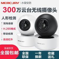 水星 高清300万无线摄像头家用网络360度全景监控器wifi手机远程
