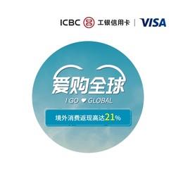 工银Visa信用卡 爱购全球享返现