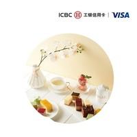 工银Visa信用卡 五星级酒店下午茶