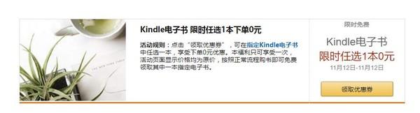 亚马逊中国 Kindle电子书 限时特惠