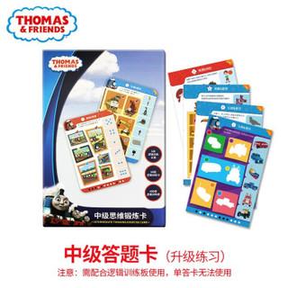 Thomas & Friends 托马斯和朋友 儿童逻辑思维训练操作板 逻辑板+中阶卡片