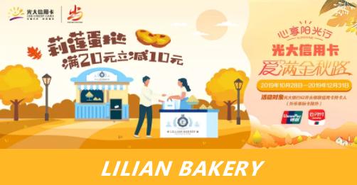 限上海地区  光大银行 X 莉莲蛋挞 美食专享优惠