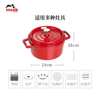 STAUB 珐琅锅家用多功能铸铁锅煲汤炖锅圆形锅