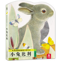 《乐乐趣触摸书系列:小兔比利》儿童绘本