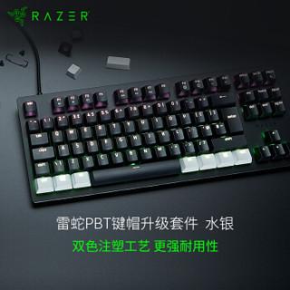 RAZER 雷蛇 PBT键帽套件 RC21-01490200-R3M1