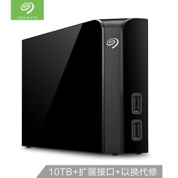 SEAGATE 希捷 Backup Plus Hub 外置硬盘桌面硬盘 10TB