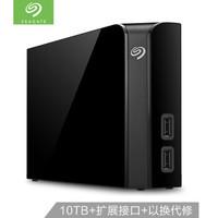 SEAGATE 希捷 10TB USB3.0桌面硬盘 3.5英寸 (USB Hub扩展接口 大容量存储 稳定耐用 自动备份)