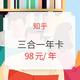 促销活动:知乎会员+爱奇艺+京东Plus 三合一年卡 98元/年