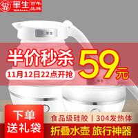 华生(washon)便携式烧水壶可迷你家用便携式自动断电烧水养生杯泡茶器 折叠水壶+礼袋