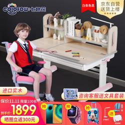 七色花 进口全实木 可升降C200 香杉木桌+5脚双背椅带扶手公主粉