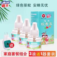 BAWANG 霸王 电热蚊香液 3瓶 送电热器