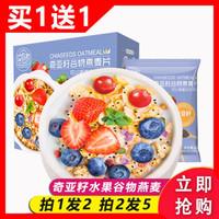 奇亚籽谷物酸奶燕麦片 早餐即食水果小袋装