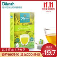 Dilmah迪尔玛茉莉绿茶包20袋泡茶 茉莉花绿茶茶包 进