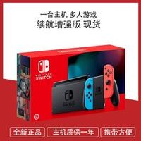 任天堂Switch游戏机 新款续航加强版