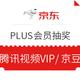 京东PLUS会员、移动专享:京东 Plus会员  福利大抽奖 免费抽30天腾讯视频会员、500京豆、运费券