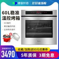 Depelec 德普 DEP807E| 烤箱