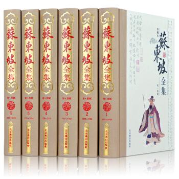 苏东坡全集(珍藏本 套装共6册)